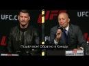 Пресс конференция UFC. Майкл Биспинг-Джордж Сент Пьер. Лучшие моменты. ghtcc rjyathtywbz ufc. vfqrk ,bcgbyu-ljhl ctyn gmth. ke