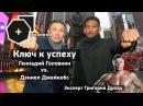 Ключ к успеху Геннадий Головкин vs Дэниэл Джейкобс FightSpace rk x r ecgt e utyyflbq ujkjdrby vs l'yb'k l tqrj c fightsp