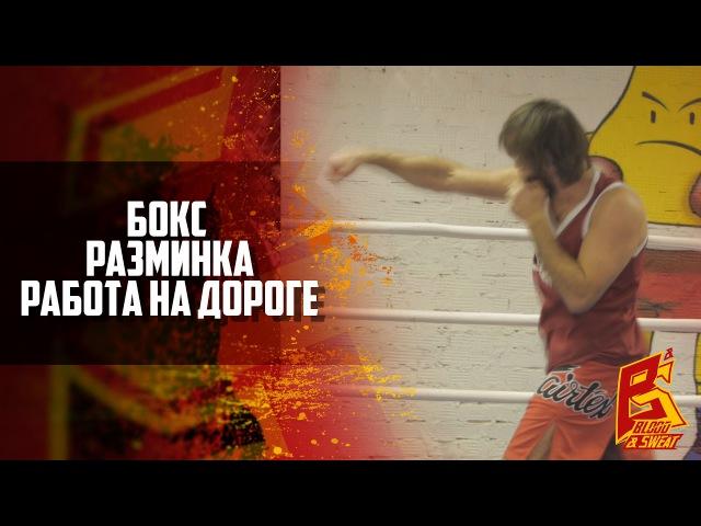 Бокс Тренировка техники Работа на дороге jrc nhtybhjdrf nt ybrb hf jnf yf ljhjut