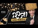 וודקה I חיים שלמה מאיעס I פורים תשעז Vodka I Chaim Shlomo Mayesz I Purim 5777