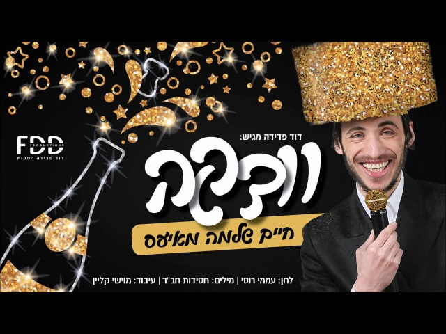 וודקה I חיים שלמה מאיעס I פורים תשע ז Vodka I Chaim Shlomo Mayesz I Purim 5777