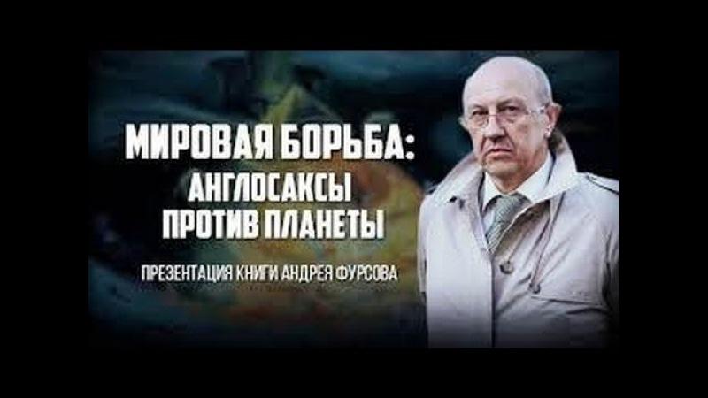 АНГЛОСАКСЫ ПРОТИВ ПЛАНЕТЫ. Андрей Фурсов