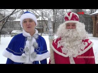 Какм Дед Мороз со Снегурочкой поздравляли одиноких бабушек и дедушек