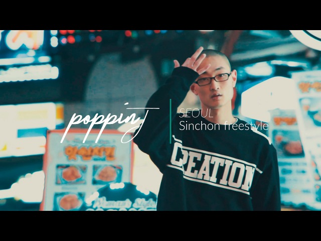 TRNGL | Poppin J - Sinchon Freestyle | Danceproject.info