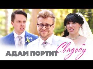 Почему свадьба - это просто обдираловка [Адам портит все / Adam Ruins Everything от GSV]
