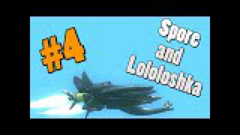 Spore и Лололошка 4 - НЛО Гроксы!