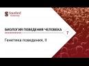 Биология поведения человека: Лекция 7. Генетика поведения, II [Роберт Сапольски, 2010. Стэнфорд]