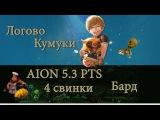 Aion 5.3 PTS Ивент Данж [Логово Кумуки]  #1 - [Save ppobbi from