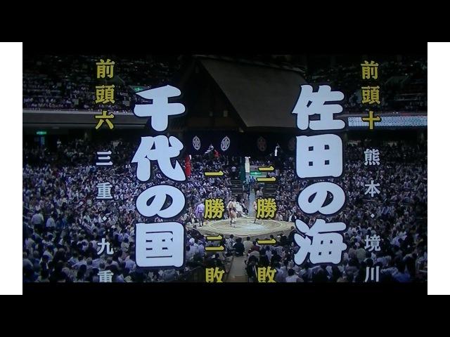 2016 相撲 SUMO 9月場所 四日目 4 day 千代の国 Chiyonokumi VS 佐田の海 Sadanoumi