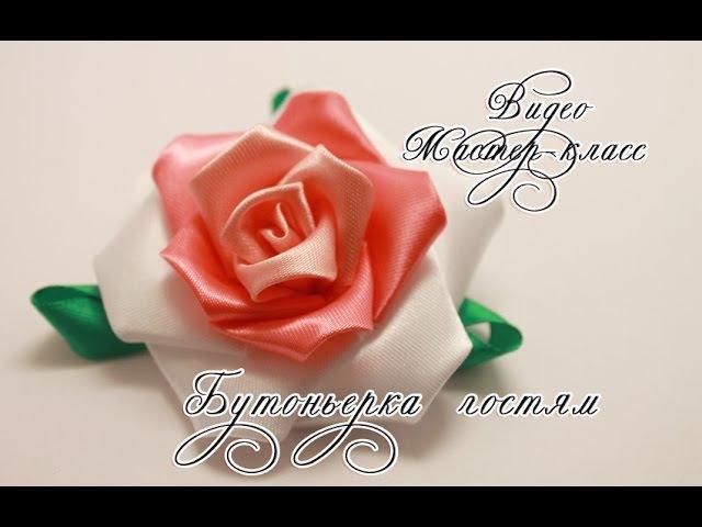Бутоньерка роза/(ENG SUB)/Boutonniere rose / Видео мастер-класс