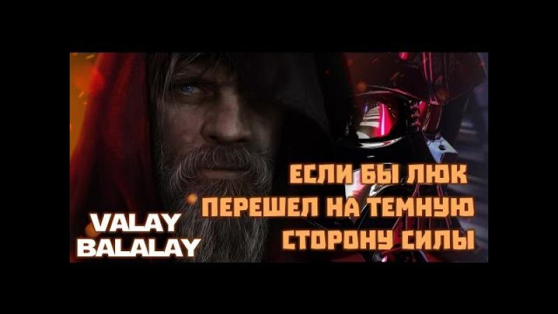 Если бы 2: Люк Скайуокер перешел на темную сторону Силы [Звездные Войны]