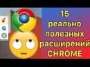 Топ 15 Полезные Расширения для Google Chrome 2017/ Это должно быть у Вас в Гугл Хром, Амиго
