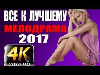 СУПЕР ФИЛЬМ 18 ДЛЯ ВЗРОСЛЫХ