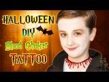 Тату Чокер - элемент украшения костюма на Хэллоуин diy