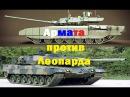 Армата RUS против Леопарда GER. Кто победит