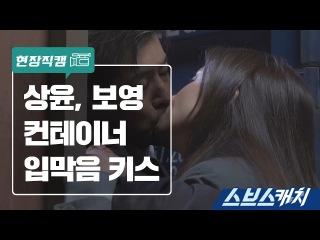 [현장직캠] 이상윤, 이보영의 컨테이너 입막음 키스신 《스브스캐치 귓속&#4756