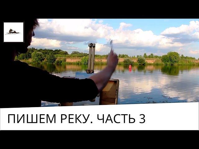 Рисуем пейзаж с рекой маслом часть 3 видео урок по живописи