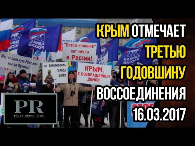 Крым ОТМЕЧАЕТ третью ГОДОВШИНУ воссоединения с Россией