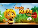 Новые приключения пчёлки Майи. Серия 1. Справедливое решение (полная серия)