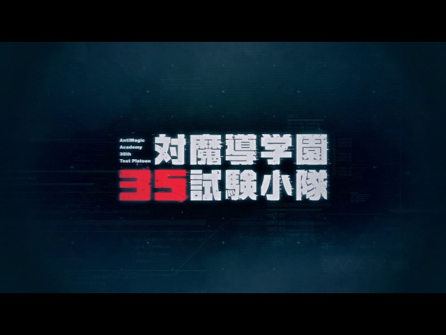 [AniDub] 12 серия [END] [BDRip] - 35ый отряд Антимагической академии / Taimadou Gakuen 35 Shiken Shoutai