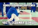 20.03.17 Универсальный спортсмен 7 серия Гребец на татами