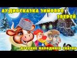 Аудиосказка Зимовье Зверей  Слушать русские народные сказки