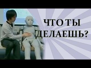 Истории роботов: Робот азиат (много мата)
