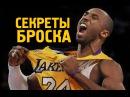 СЕКРЕТЫ БРОСКА КОБИ БРАЙАНТА / Kobe Bryant Shooting Form / Mamba Out