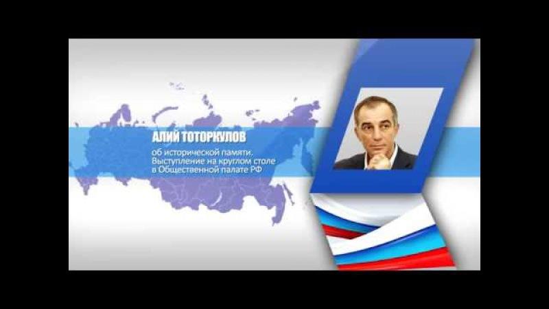 Алий Тоторкулов об исторической памяти. Выступление на круглом столе в ОП РФ