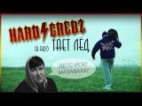 Тяжёлые Грибы - Тает Лёд (hard metal punk rock cover by Stucane)