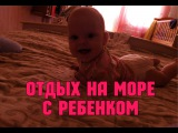 VLOG: Отдых с маленьким ребенком: на море! (часть 4)