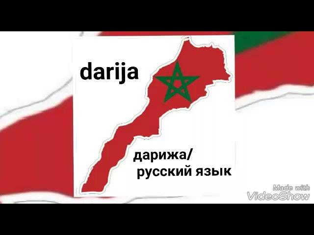 Урок 92/dars 92. Darija /langue russe