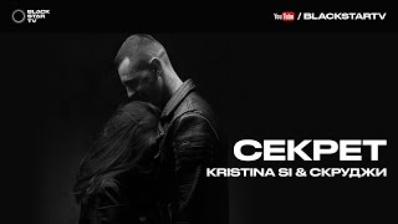 Kristina Si Скруджи - Секрет (премьера клипа, 2016)