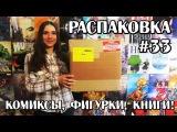 Распаковка комиксов, фигурок и гиковских книг #33 Олдскула и новинки!