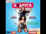 Анна Плетнева &amp Марина Федункив - Подруга (Dj Da Vinci remix 2017)
