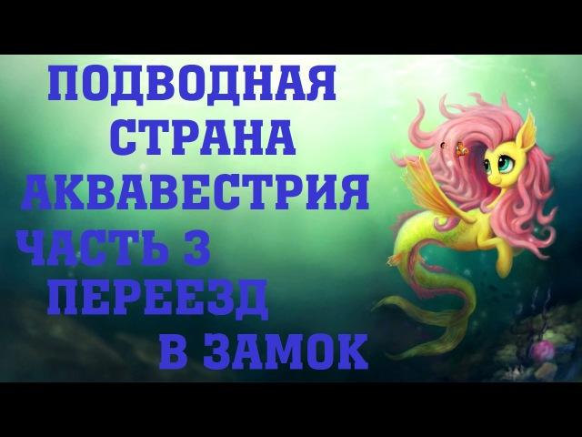 [АУДИОФАНФИК] - {Подводная Страна Аквавестрия} - (Часть 3) - ПЕРЕЕЗД В ЗАМОК