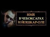Русский метал на выезде бэкстейдж концертов метал группы HMR в Чебоксарах и Йошк ...