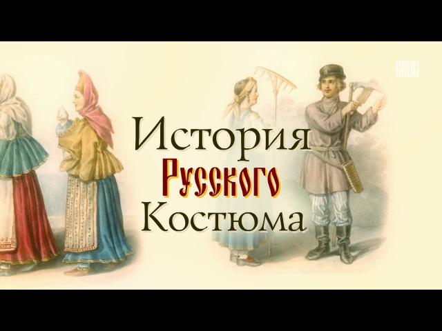 История русского костюма. Костюм женский праздничный.