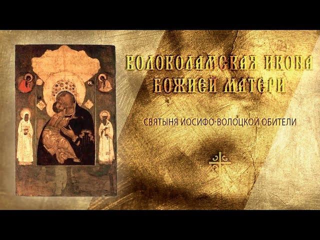 Святыня Иосифо-Волоцкой обители 16 марта - день Волоколамской иконы Божией Матери