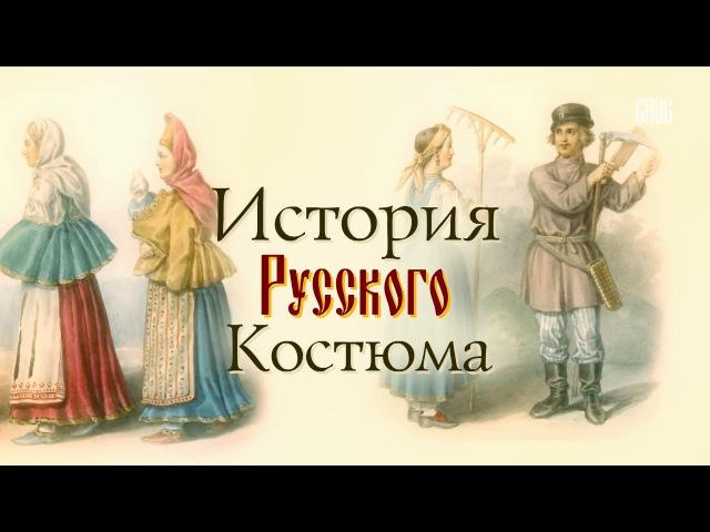 История русского костюма. Костюм женский.