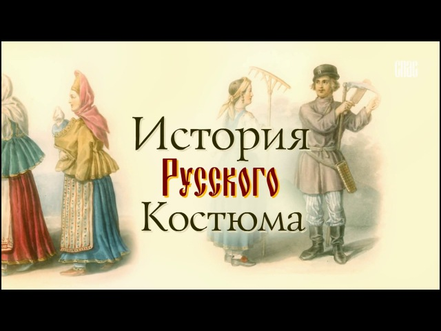 История русского костюма. Будничный женский костюм Летнего берега Белого моря.