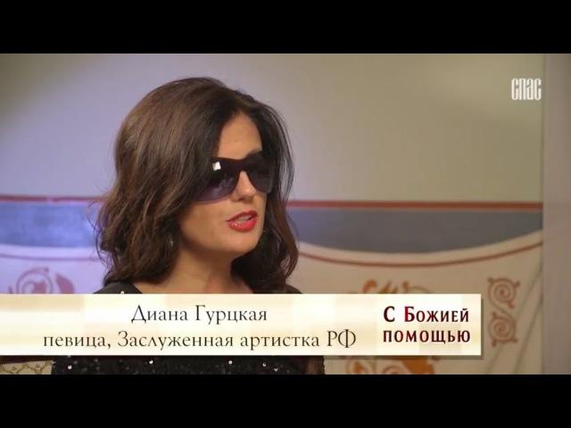 Диана Гурцкая - С Божией помощью!