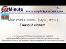 Учить азербайджанский язык бесплатный видеоурок