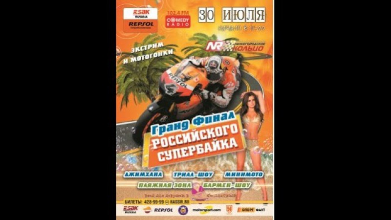 RUSSIAN SUPERBIKE REPSOL CHAMPIONSHIP INTARNATIONAL CUP 2016 ФИНАЛ