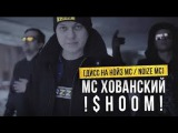 КЛИП РАЗБАНИЛИ!!! МС ХОВАНСКИЙ - ШУМ Дисс на Нойз МС