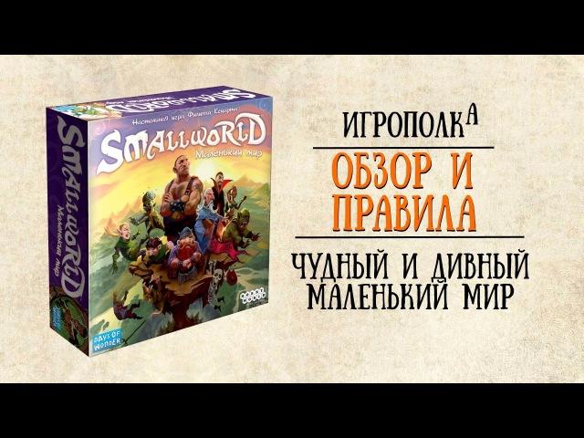 SmallWorld. Обзор и правила настольной игры.