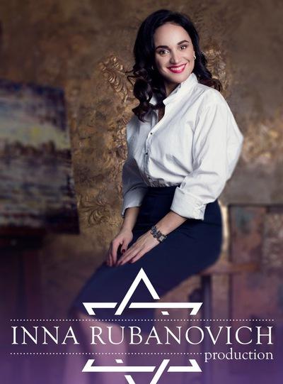Инна Рубанович