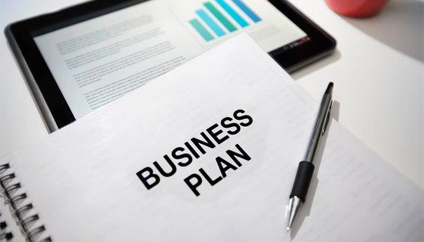 Как составить бизнес-план  Составление бизнес-плана начинается с кон