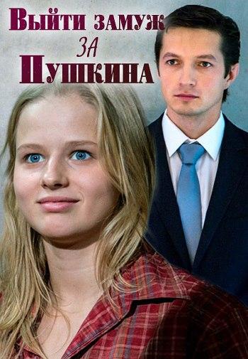 Выйти замуж за Пушкина [01-08 из 08] (2016) HDTVRip от GeneralFilm