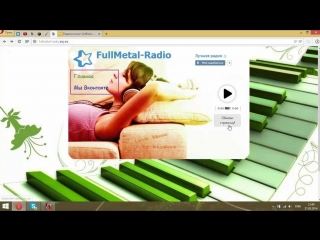 HFG: Как создать своё интернет радио бесплатно